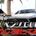 山﨑武司の新車ベンツGLEを金たわしで削ってみた!!【でらスゲエ 第5弾】本日公開です!
