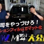 【でらスゲェ 第7弾 後編】「プロテクションフィルムでマット化。BMW M4 大公開!!」本日公開。